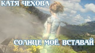 Катя Чехова - Солнце моё, вставай ['Final Fantasy XV' fanclip]