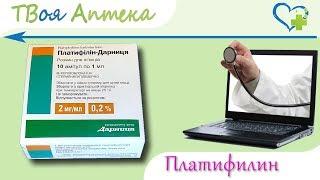 Платифилин ампулы - показания (видео инструкция) описание, отзывы