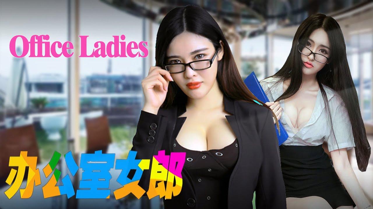 Download New Movies 電影 | Office Ladies, Eng Sub 办公室女郎 | Drama film 剧情片 Full Movie HD