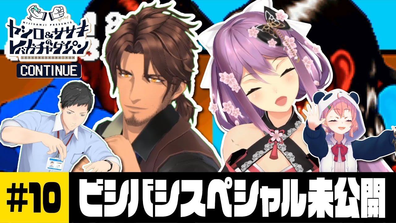 【ゲーム未公開】レバガチャダイパン CONTINUE #10【にじさんじ】