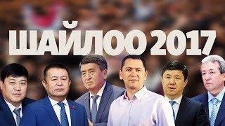 Шайлоо - 2017: президент ким болот?