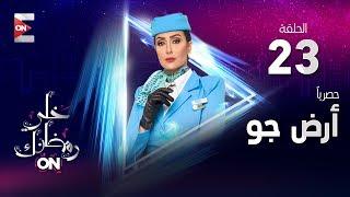 مسلسل أرض جو - HD - الحلقة الثالثة والعشرون - غادة عبد الرازق - (Ard Gaw - Episode (23