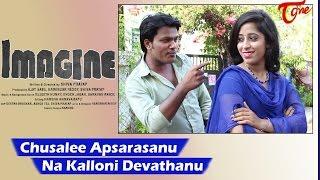 Chusale Apsarasa | IMAGINE Video Songs | Funbucket Nagabhargavi, AjayBabu, SujeetHunny, ShivaPratap