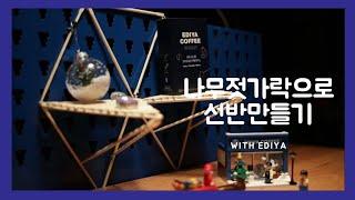 [E.DIY] 나무젓가락으로 선반만들기