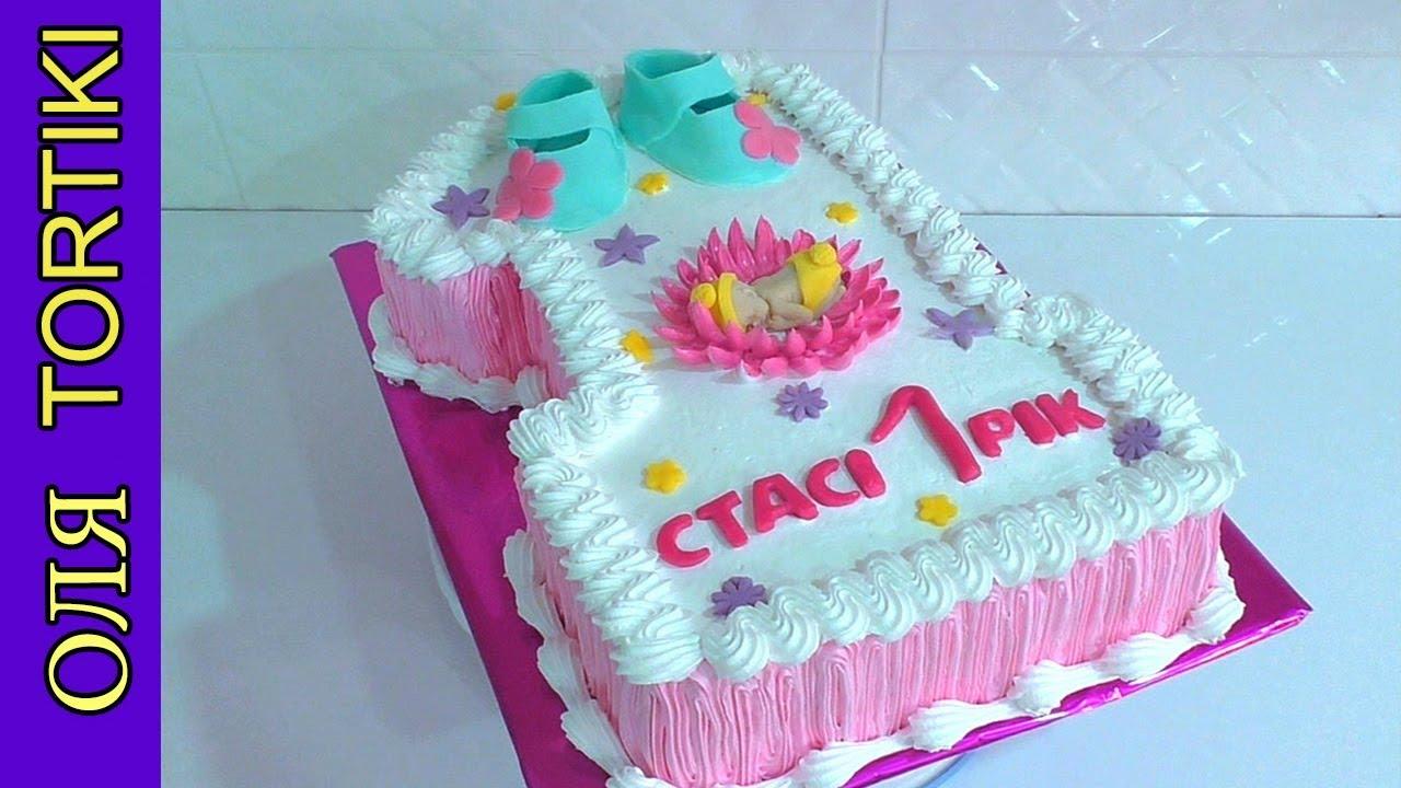 Торт цифра 1 из крема Как украсить торт цифру один / Olya ...