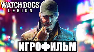 ИГРОФИЛЬМ Watch Dogs Legion/Легион ➤ На Русском ➤ Полное Прохождение Игры Без Комментариев ➤ ПК 2020