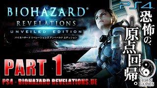 #1【PS4 高画質 / バイオハザード リベレーションズ】恐怖の原点回帰!ジルとパーカーの地獄の船旅【アンベールド エディション】
