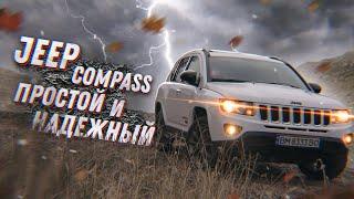 Jeep Compass. Прост, надёжен и демократичен! Обзор авто из США