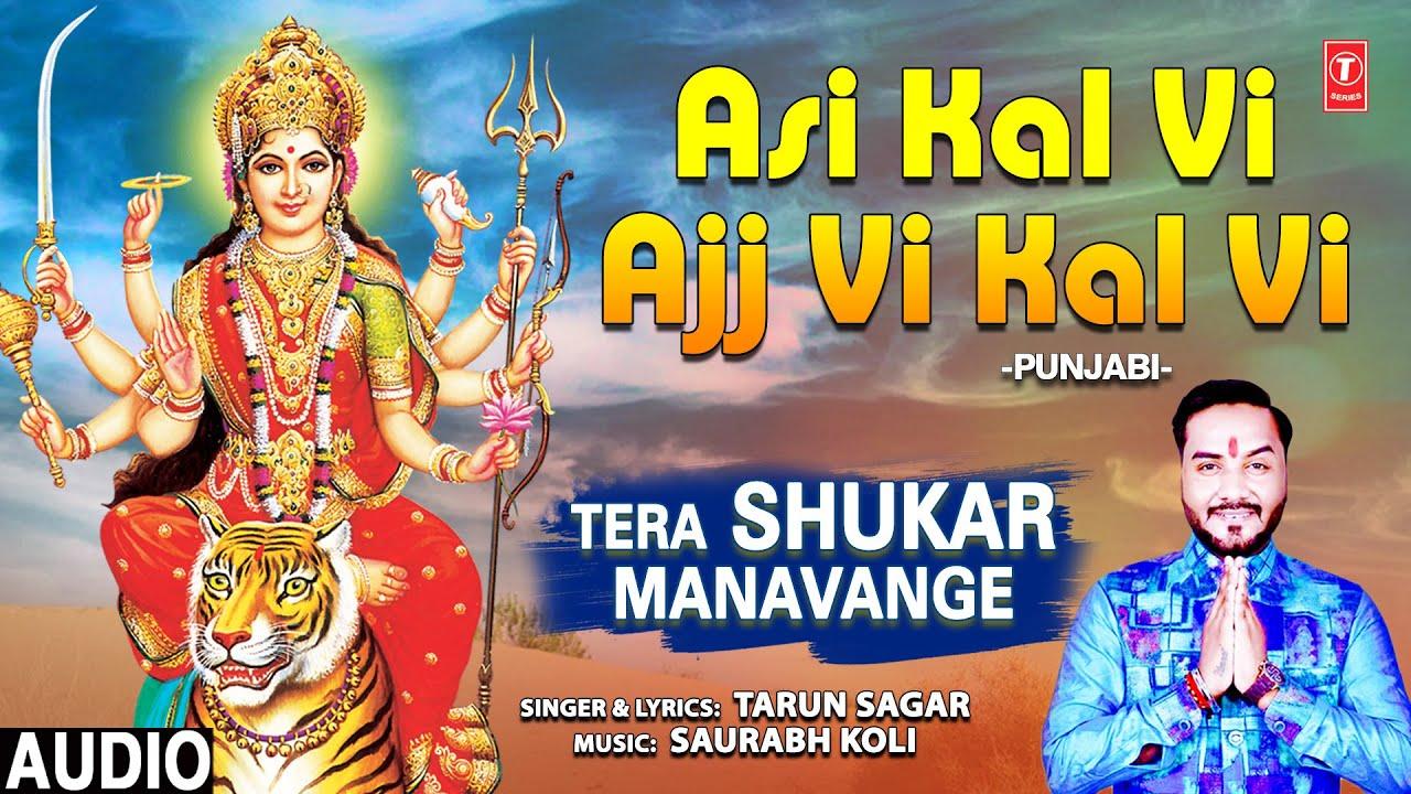 Asi Kal Vi Ajj Vi Kal Vi I TARUN SAGAR I Punjabi Devi Bhajan I Full Audio Song,Tera Shukar Manavange