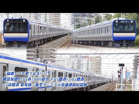 【架線レスも夢ではない!?】横須賀線E235系1000番台(EV-E235系) F-01編成+J-01編成15両編成 蓄電池・通常モードでの性能確認試運転・平塚駅