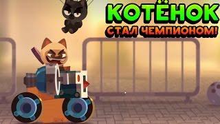 КОТЁНОК СТАЛ ЧЕМПИОНОМ! - CATS: Crash Arena Turbo Stars