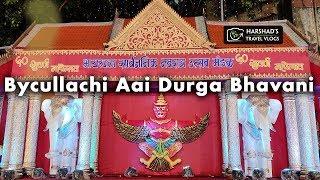 Bycullachi Aai Durga Bhavani | Navratri 2019 | Harshad's Travel Vlogs