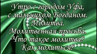 Молитвенная просьба. Уфа, Богдан и исцеление утром при свечах.