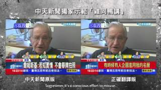 2013-02-02 中天新聞獨家示範「雞同鴨講」(新增字幕更正)