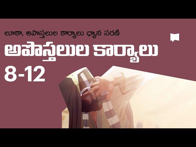 సువార్త శ్రేణి: అపోస్తలుల కార్యాలు 8-12 Acts 8-12