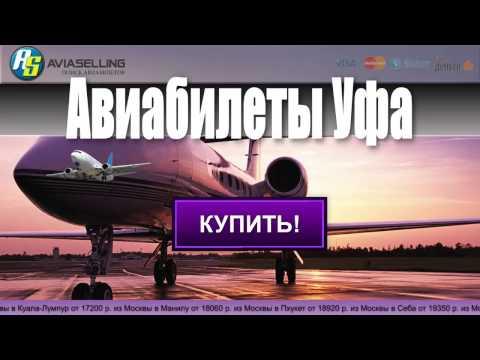 Авиабилеты Уфа