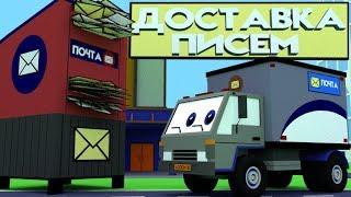 Машинка Люся отправится на почту и соберет почтовую машину, что бы развести все письма.