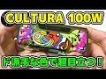 目立ちたいならコレ? ! VZONE - CULTURA 100W - Review