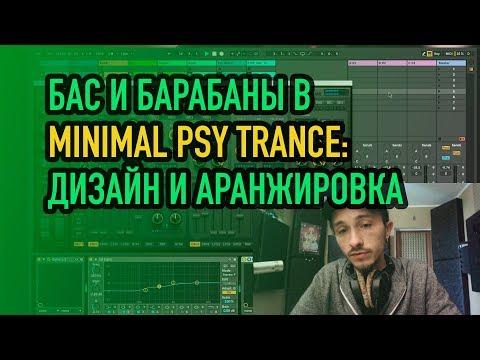 Бас и барабаны в Minimal Psy Trance: дизайн и аранжировка