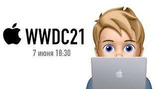 WWDC 2021 Презентация Apple - iOS 15, новые продукты и не только