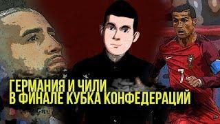 ГЕРМАНИЯ И ЧИЛИ В ФИНАЛЕ КУБКА КОНФЕДЕРАЦИЙ!