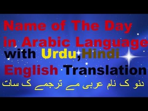days of the week-Name of the day in Arabic-Learn Arabic-Arabic Classes Urdu  Hindi English day 34