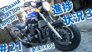 【水没バイク】YAMAHA XJR1300(RP03J) #21 進捗状況3