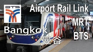 Bangkok Suvarnabhumi Airport to City Centre (市内中心部へのバンコク空港) by Airport Rail Link/ Airport City Line