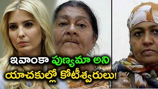 Rich and Educated Women Beggars Found Ahead of Ivanka's Hyderabad Visit   Oneindia Telugu