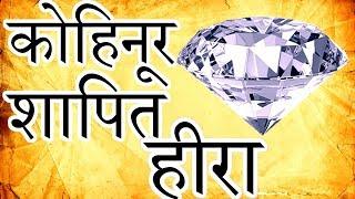 कोहिनूर -  एक शापित हीरा // KOHINOOR - A CURSED DIAMOND