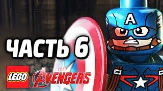 LEGO Marvel's Avengers Прохождение - Часть 6 - МСТИТЕЛИ