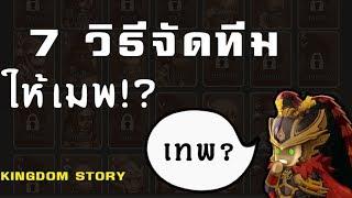 7 วิธีจัดทีมให้เมพ!! Game Kingdom Story [IOS]