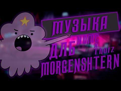 8D МУЗЫКА (morgenstern,длб,NDMC x Thorz)