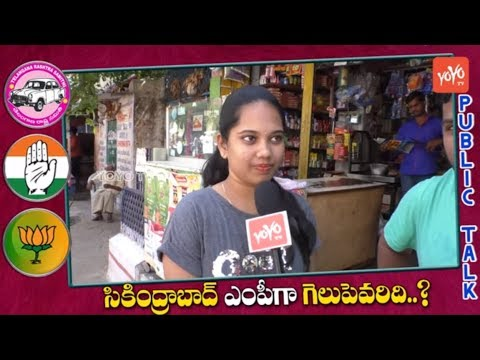 Public Talk on Secunderabad Next MP | Parliament Elections 2019 | Bonthu Sridevi | YOYO TV Channel