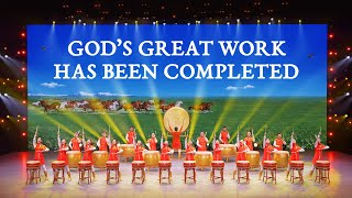 "2019 Christian Praise Song ""God's Great Work Has Been Completed"" 