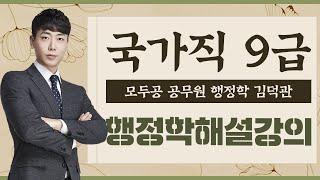 2020년 국가직 9급 해설강의 행정학│공무원 행정학 …