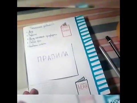 Читательский дневник Девизы, речевки, поздравления для