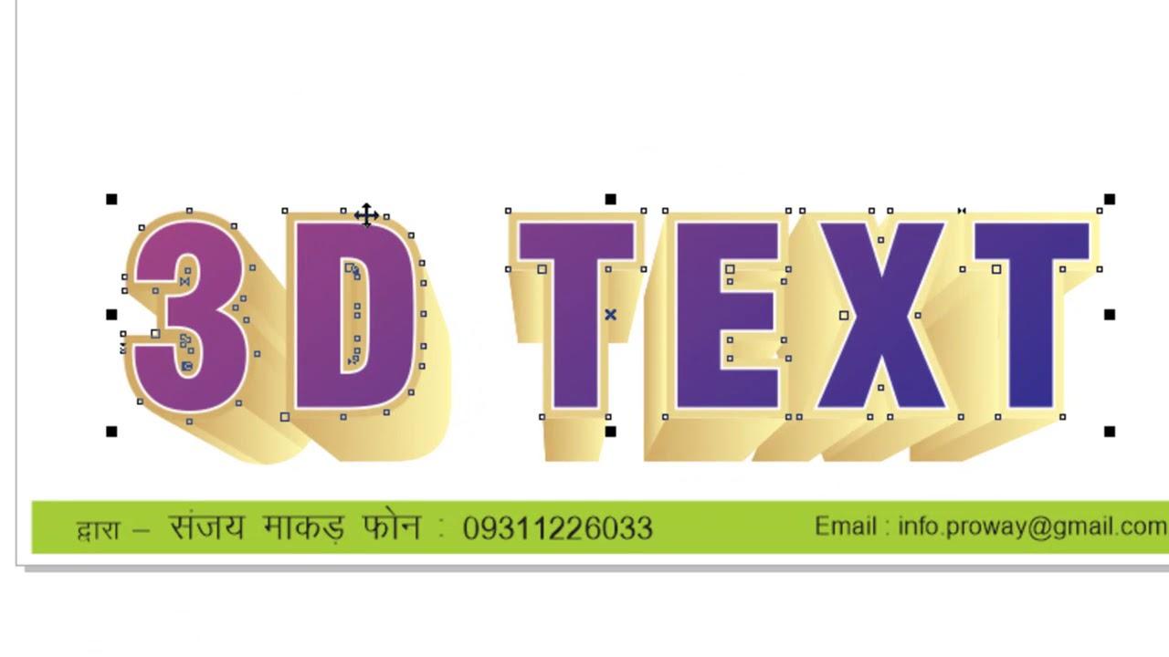 Learn Coreldraw in hindi, 3D Text, 3D Type - Смотреть видео