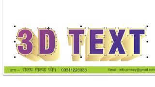 Learn Coreldraw in hindi, 3D Text, 3D Type