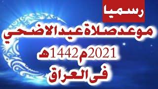 موعد صلاة عيد الاضحي في العراق 20/7/2021