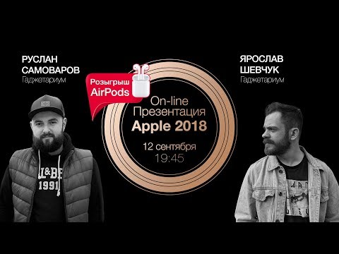 Презентация Apple 2018. Новые IPhone, IPad и Apple Watch + КОНКУРС