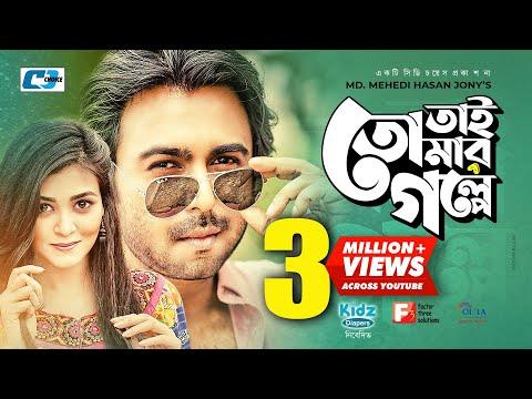 Tai Tomar Golpe | Apurba | Sharlin Farzana | Momo Ali | EiD Drama | Bangla New Natok 2018