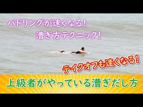パドリングテイクオフ時などの漕ぎはじめにおすすめのテクニック初心者から中級の方にも