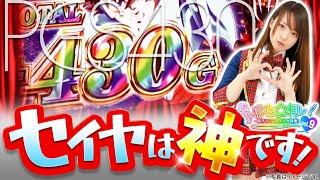 ゆき☆ドル vol.9