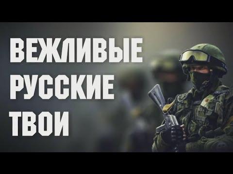 Песня - ВЕЖЛИВЫЕ ЛЮДИ / Вежливые Русские Твои
