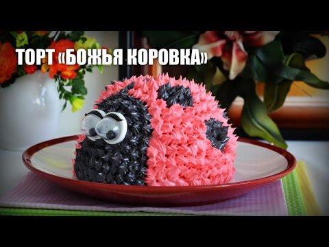 Торт «Божья коровка» — видео рецепт