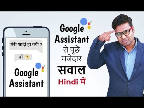 👌 Funny Talk To Google Assistant Hindi  – Who is Google Assistant
