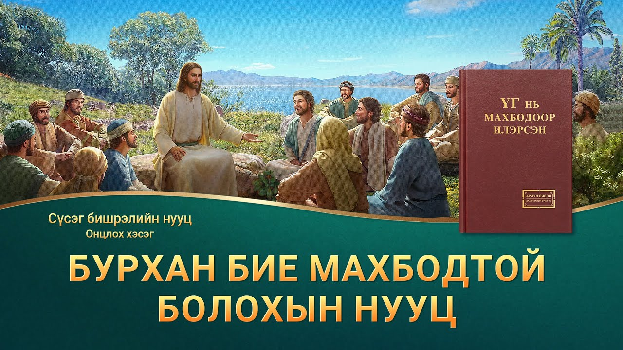 """""""Сүсэг бишрэлийн нууц"""" киноны клип: Бурхан бие махбодтой болохын нууц(Монгол хэлээр)"""