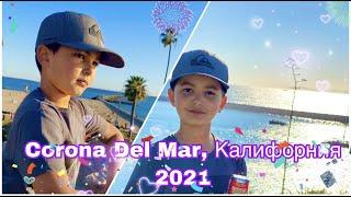 Corona del Mar,Калифорния 2021.Обзор Пляжа.Познавательное Видео для детей. Все о Калифорнии 2021