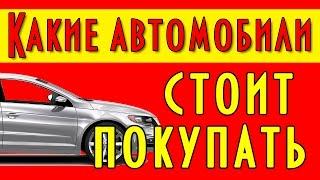 видео Стоит ли покупать аварийную машину?
